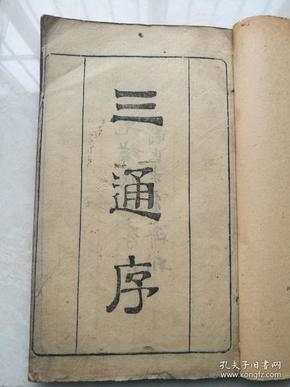 木刻大本,三通序一套全,含通典,通志,通考。