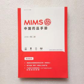 中国药品手册 2018.第二册