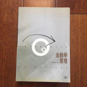 金融学原理 一版一印 仅印5000册 ktg7上2