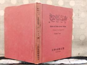 自修英文丛刊之一:文学家传记选(1931年初版)