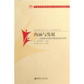 内涵与发展:上海高等学校教学管理改革和发展