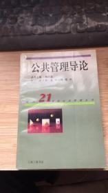 公共管理导论 【走向21世纪公共管理丛书】
