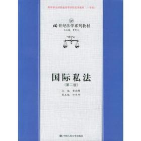 国际私法(第二版)——21世纪法学系列教材章尚锦 主编