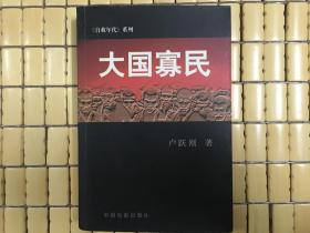 大国寡民,《自救年代》系列,卢跃刚经典纪实文学审视反思农村变迁,旧书包邮