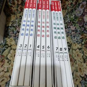 环境英语:初级篇,中级篇,中高级篇。共九册24张盘  有外盒   货3(3一54)