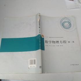 数学物理方程-第三版