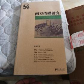 南方传媒研究56辑:转型发展