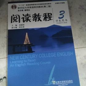 新世纪大学英语系列教材(第二版 阅读教程3 学生用书)