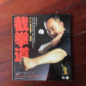截拳道 彩色真人演示 24开 2008年1版1印 无光盘