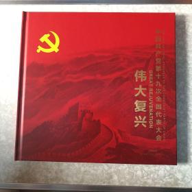 伟大复兴:中国共产党第十九次全国代表大会邮票