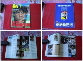 《射门2002.12特别号》,16开集体著,南北桥2002出版,6145号,图书