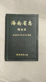 海南省志报业志第十一卷