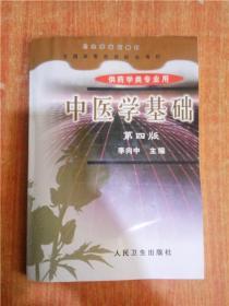 中医学基础 第四版