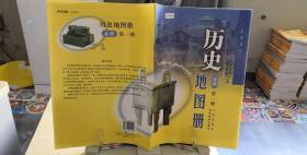 9787547114100普通高中历史地图册 必修第一册