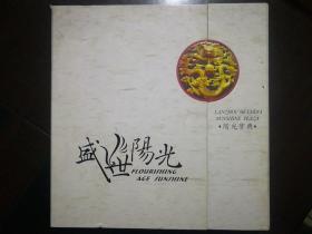 盛世阳光画册 内含第29届奥林匹克运动会普通纪念币3枚和纪念邮票等