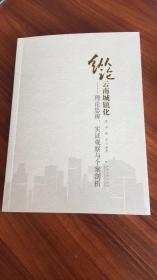 纵论云南城镇化:理论思辨实证观察与个案剖析