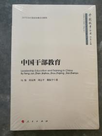 中国干部教育/中国故事丛书