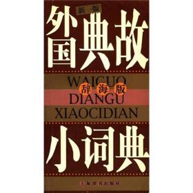 辞海版 外国典故小词典(新1版)