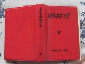 毛泽东思想万岁《林副主席语录》