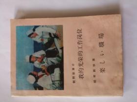 朝鲜故事片   我的光荣的工作岗位