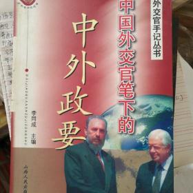 中国外交官笔下的中外政要——中国外交官手记丛书