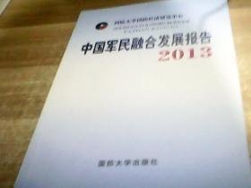 中国军民融合发展报告2013