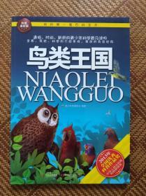 我的第一套百科全书----鸟类王国