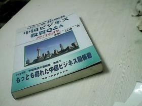 中国ビジネス投资Q&A 2002