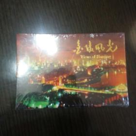 金陵风光明信片