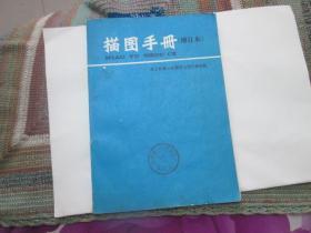 描图手册【增订本】