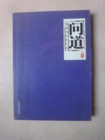 问道:道教修炼养生学(2007年1版1印)