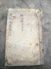 木刻,三農紀卷七,古蜀張宗法師古甫著