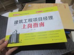 全程知识提练从新手到专家有必备用书:建筑工程项目经理上岗指南