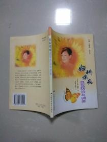 妇科疾病自我防治与调养——女性自我保健丛书