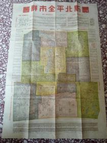 民国建设图书馆彩色老北京地图(55*78CM):最新北平全市详图