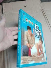 中华按摩养生全书  16开 精装  正版   彩图