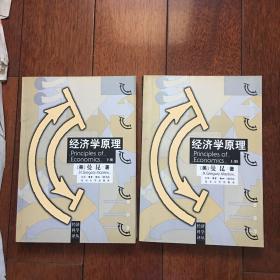 经济学原理 上下册 第一版x39