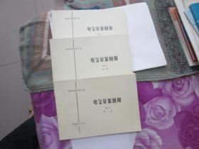 电气安装图册【第一 册     第二册            第三册】
