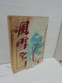 民国三十七年初版《风雪之碑——日本近代社会运动史》(日本研究丛书主编金学成毛笔签赠)
