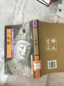 佛教画藏·寓言部·人物编