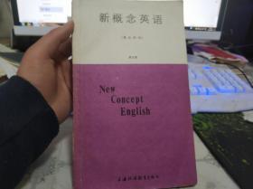 新概念英语(英汉对照)第四册