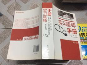 实习医师手册 第五版