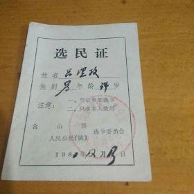 選民證(80年代)