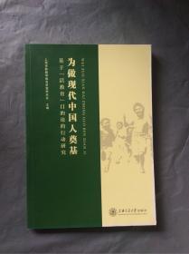 """为做现代中国人奠基:基于""""活教育""""目的论的行动研究"""