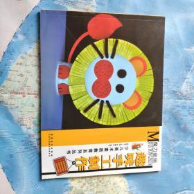 少儿美术素质教育系列丛书:魔力童画·趣味手工制作