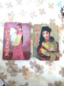 50年代早期京剧剧本《全部新玉堂春》《卖油郎与花魁女》