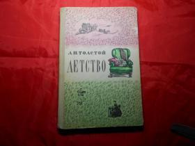 俄文原版 《aetctbo》童年?(插图本 精装)