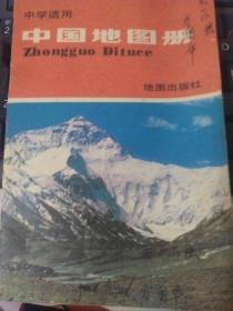 中学适用:中国地图册