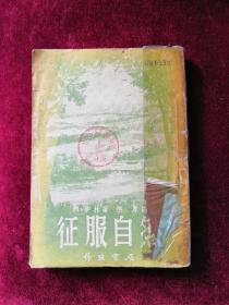 征服自然 53年初版 包邮挂刷