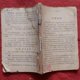 中医学院试用教材《中医眼科学讲义》 没有前后书皮,缺少最后一页 最后一页是第81页复印补上